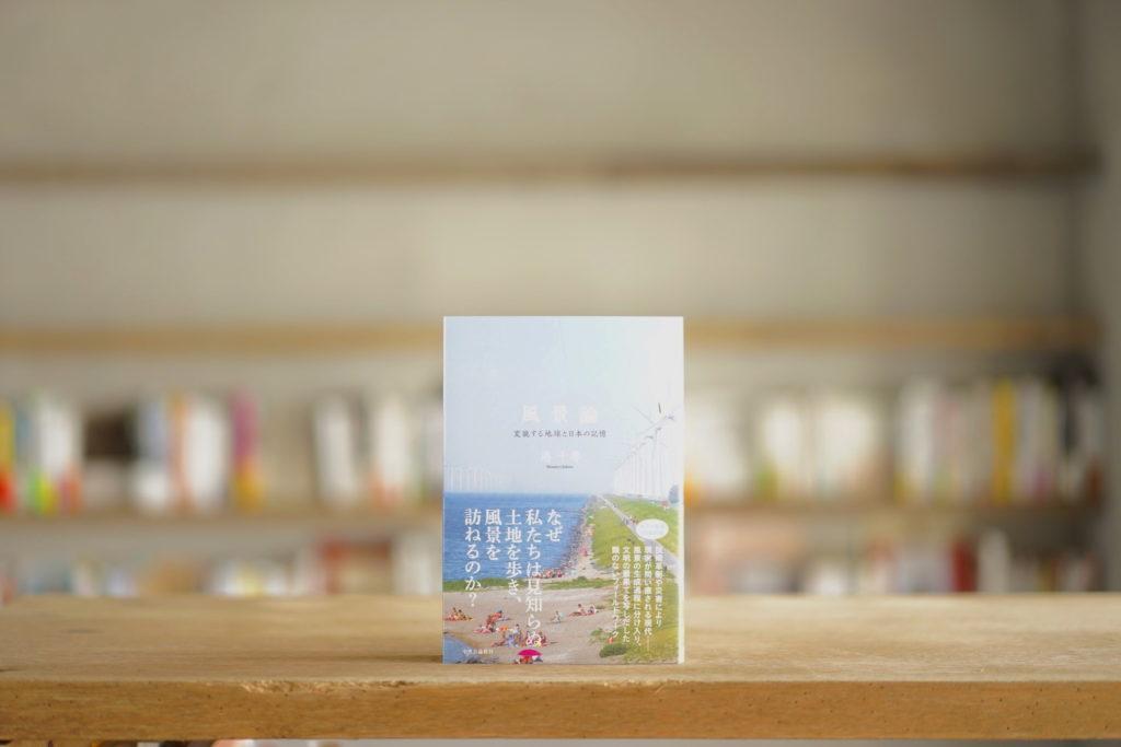 風景論 変貌する地球と日本の記憶 / 港千尋 〔本〕  HMV&BOOKS online Yahoo ...